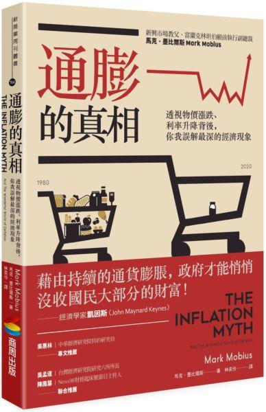 通膨的真相:透視物價漲跌、利率升降背後,你我誤解最深的經濟現象