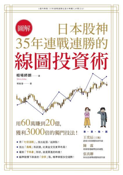 【圖解】日本股神35年連戰連勝的線圖投資術