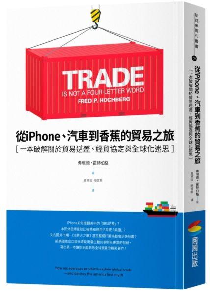 從iPhone、汽車到香蕉的貿易之旅:一本破解關於貿易逆差、經貿協定與全球化迷思