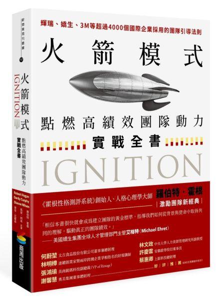 火箭模式:點燃高績效團隊動力實戰全書