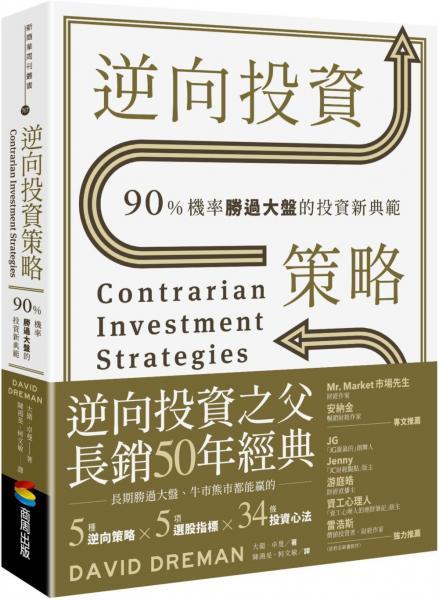 逆向投資策略:90%機率勝過大盤的投資新典範