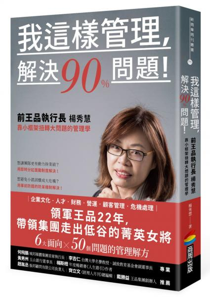 我這樣管理,解決90%問題!前王品執行長楊秀慧靠小框架扭轉大問題的管理學