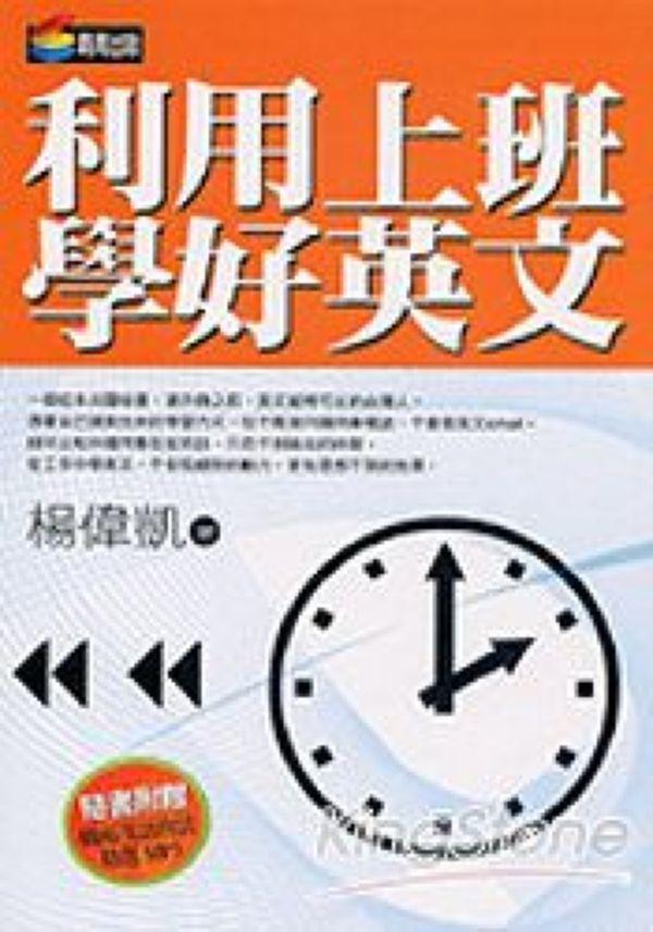利用上班學好英文系列優惠套書(BW3025+BW3031)