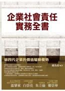 企業社會責任實務全書