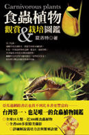 食蟲植物觀賞與栽培圖鑑