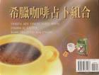 希臘咖啡占卜組合+希臘咖啡占卜書