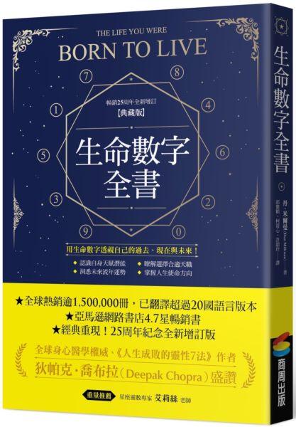 生命數字全書(暢銷25周年全新增訂典藏版)