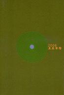 2006星座黃曆
