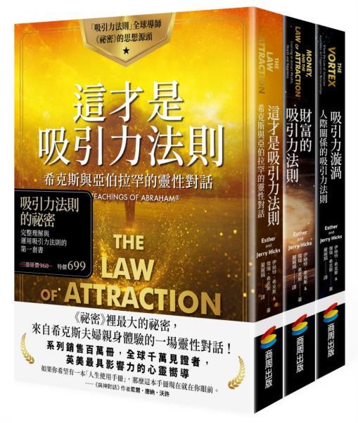 吸引力法則的祕密:完整理解與運用吸引力法則的第一套書