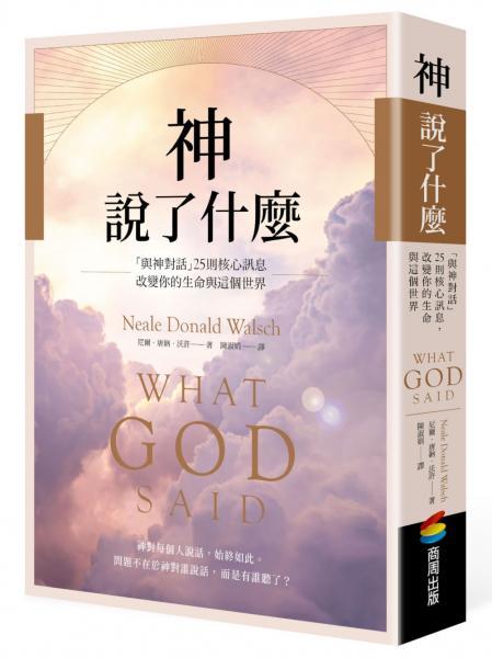神說了什麼:「與神對話」25則核心訊息,改變你的生命與這個世界