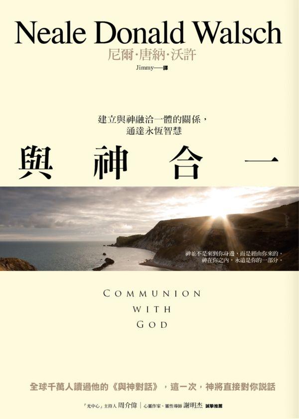 與神合一:建立與神融洽一體的關係,通達永恆智慧