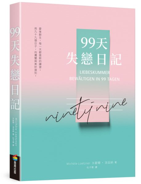 99天失戀日記