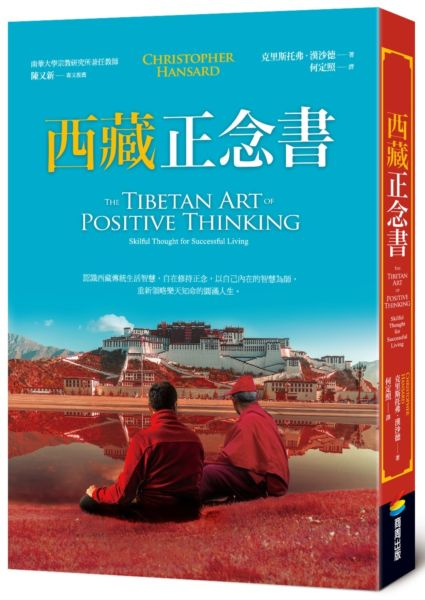 西藏正念書