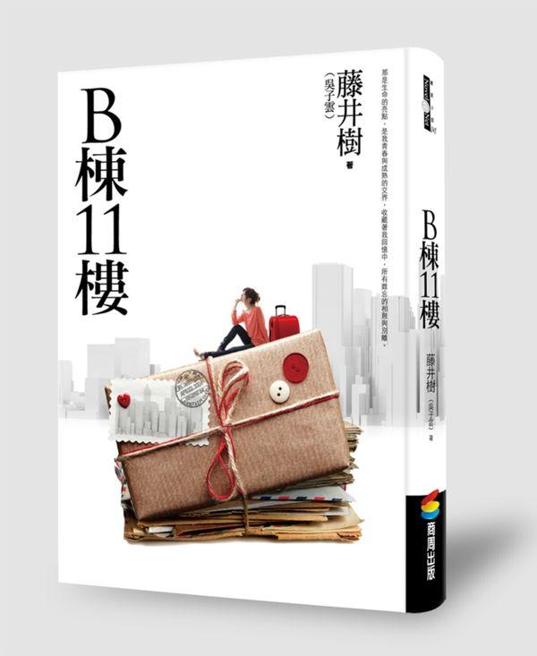 B棟11樓(新版)