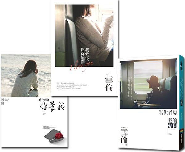 OL心聲代言人——雪倫作品集(3冊)