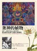 眾神的植物:神聖、具療效和致幻力量的植物