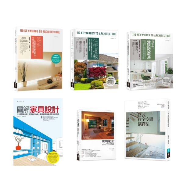 日式住宅風格實做套書(共六冊):照明+住宅植栽+日本式建築改造法+圖解家具設計+照明魔法+日式住宅空間演繹法