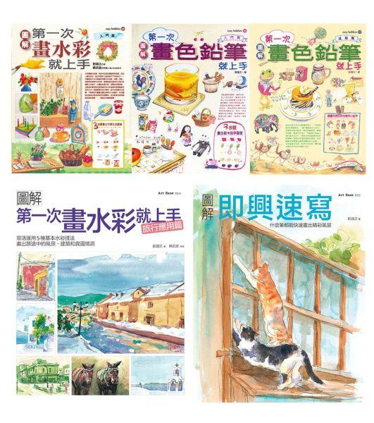 水彩+色鉛筆一次學會套書(共五冊):水彩入門+旅行應用篇、色鉛筆入門篇+進階篇、即興速寫