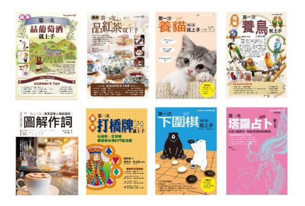 宅在家培養嗜好套書(共八冊):品葡萄酒+品紅茶+養貓+養鳥+作詞+打橋牌+下圍棋+塔羅占卜