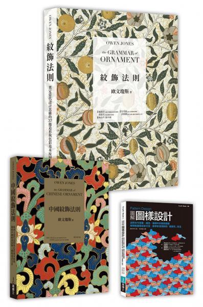紋飾經典理論 × 圖樣創作實務套書 (共三冊):紋飾法則+中國紋飾法則+Pattern Design圖解圖樣設計