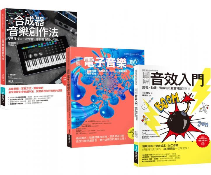 超級音色原創力套書(共三冊):圖解合成器音樂創作法+圖解電子音樂創作法+圖解音效入門