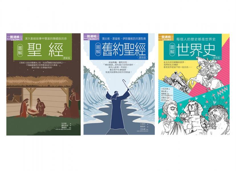 聖經+世界史套書(共三冊):聖經+舊約聖經+世界史
