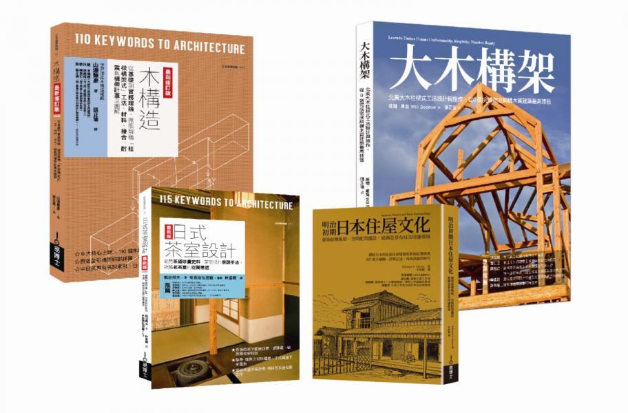 木構工法+木質茶室住屋套書(共四冊):木構造最新修訂版+大木構造+日式茶室設計最新版+明治初期日本住屋文化