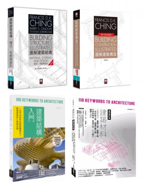 美日雙璧建築結構‧構造套書(共四冊):圖解建築結構+圖解建築構造+建築結構入門+建築材料