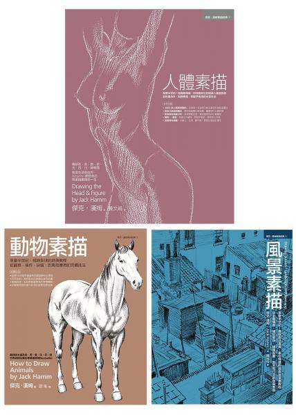 傑克漢姆Jack Hamm經典素描套書(共三冊):人體素描+動物素描+風景素描