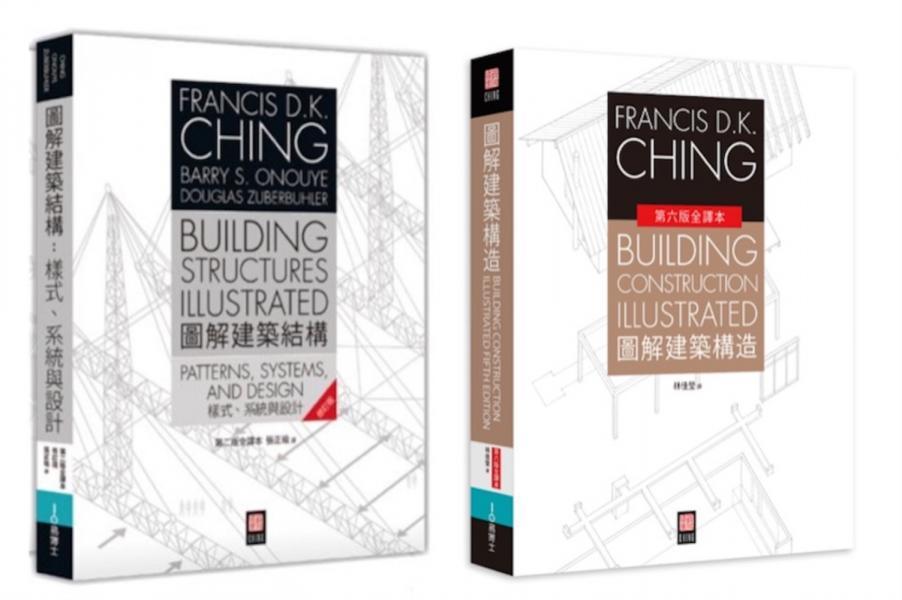 美國建築學 Francis D.K. Ching 經典套書(共二冊):圖解建築結構+圖解建築構造
