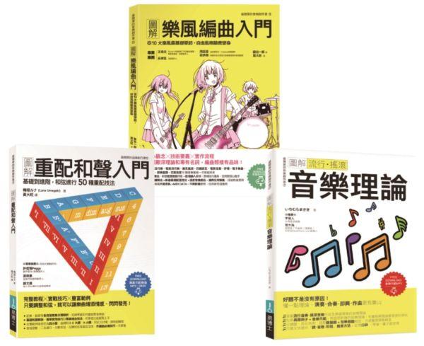 魅力派音樂創作套書(共三冊):圖解重配和聲入門+圖解樂風編曲入門+圖解流行搖滾音樂
