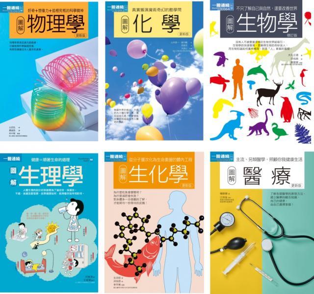 理科+醫科套書(共六冊):物理學+化學+生物學+生理學+生化學+醫療