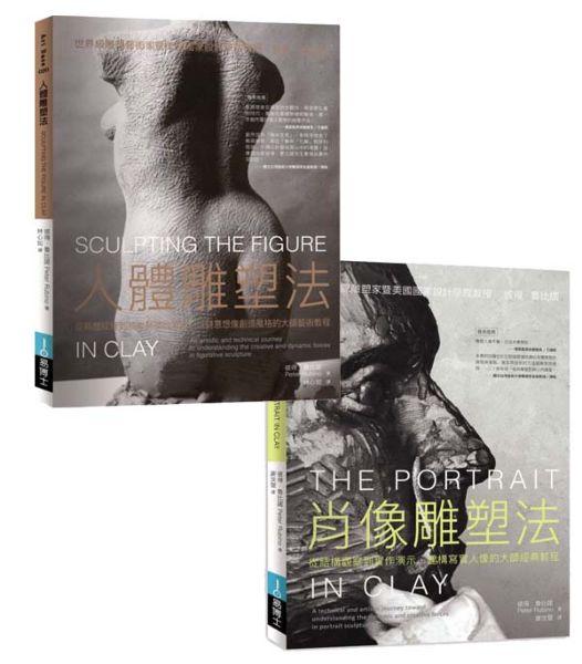 人體肖像雕塑大師經典教程(共二冊):肖像雕塑法+人體雕塑法