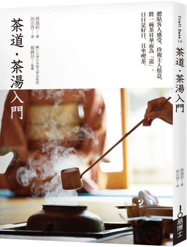 茶道.茶湯入門