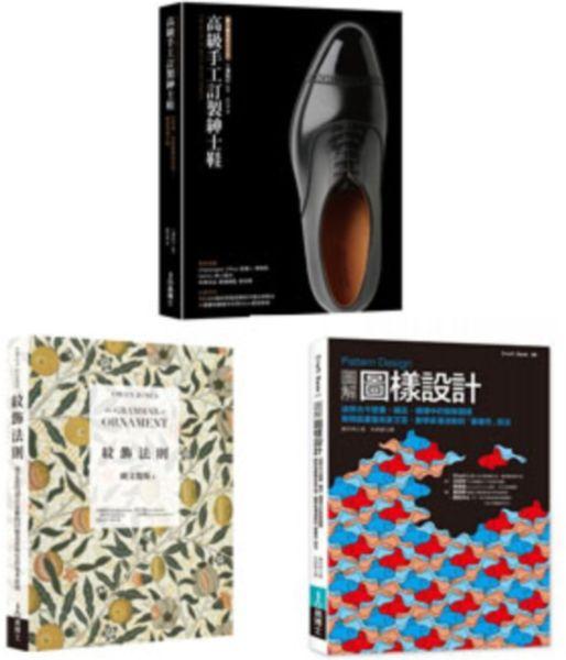 高級皮鞋工藝及紋飾圖樣法則經典套書:高級手工訂製紳士鞋+紋飾法則+ Pattern Design圖解圖樣設計