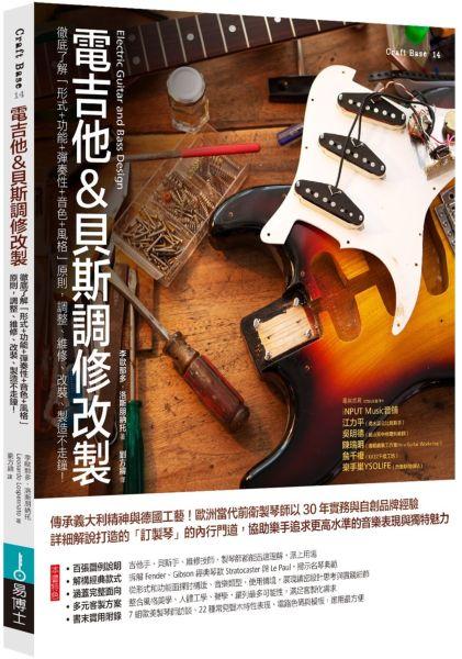 電吉他&貝斯調修改製 :徹底了解形式+功能+彈奏性+音色+風格原則,調整、維修、改裝、製造不走鐘!