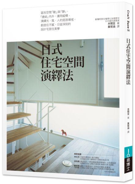 日式住宅空間演繹法