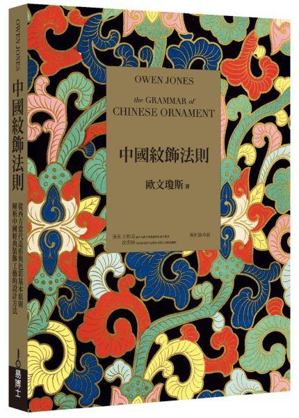 中國紋飾法則:從西方當代造形與色彩基本原則,解析中國經典裝飾工藝的設計方法