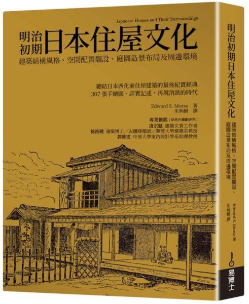明治初期日本住屋文化:建築結構風格、空間配置擺設、庭園造景布局及周邊環境