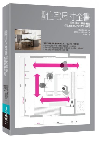 圖解住宅尺寸全書:安全×隱私×舒適×機能,打造細緻體貼的耐住宜人住宅