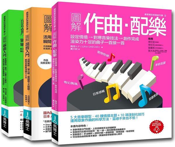 混音、編曲、配樂大全(3冊)