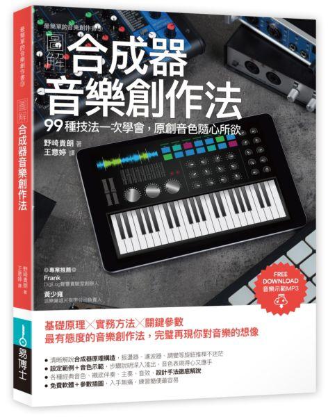 圖解合成器音樂創作法:99種技法一次學會,原創音色隨心所欲