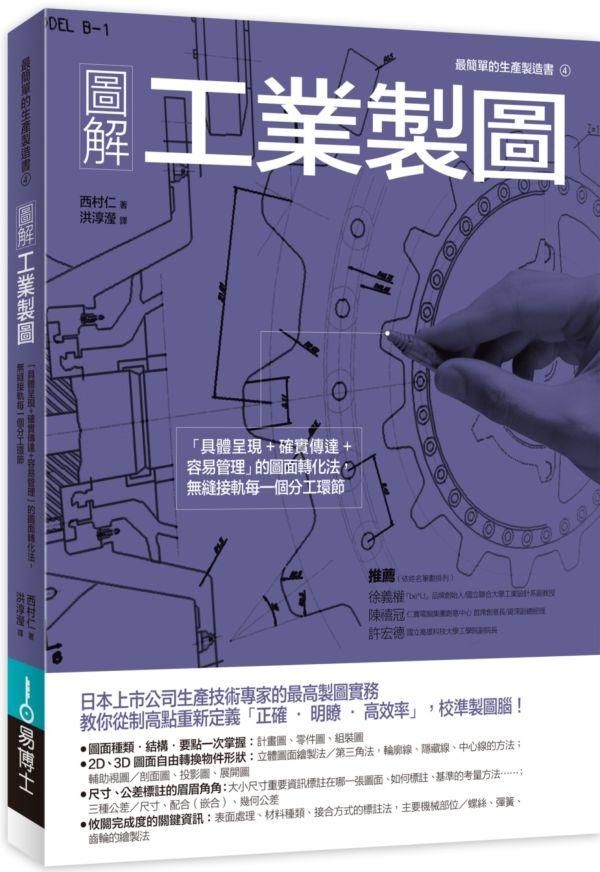 圖解工業製圖:「具體呈現+確實傳達+容易管理」的圖面轉化法,無縫接軌每一個分工環節
