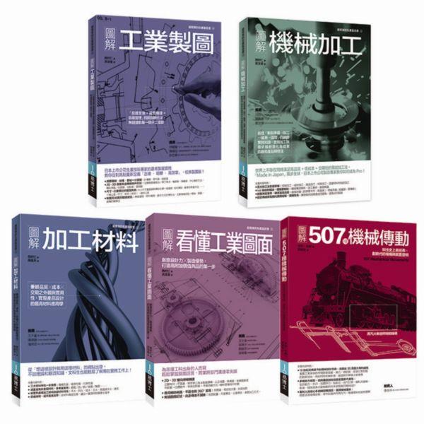 工業生產製造與機構裝置實用套書:圖解看懂工業圖面+工業製圖+加工材料+機械加工+507種機械傳動(共五冊)