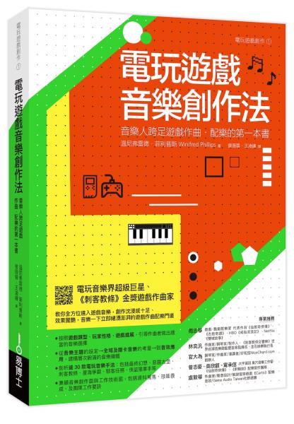 電玩遊戲音樂創作法:音樂人跨足遊戲作曲‧配樂的第一本書