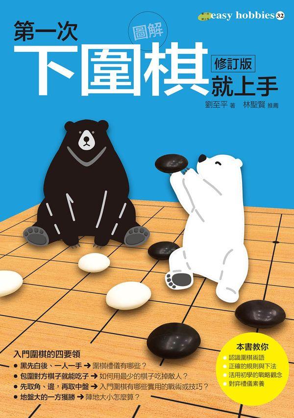 第一次下圍棋就上手修訂版
