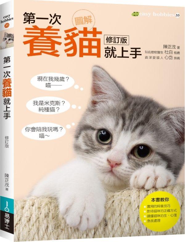 圖解第一次養貓就上手修訂版