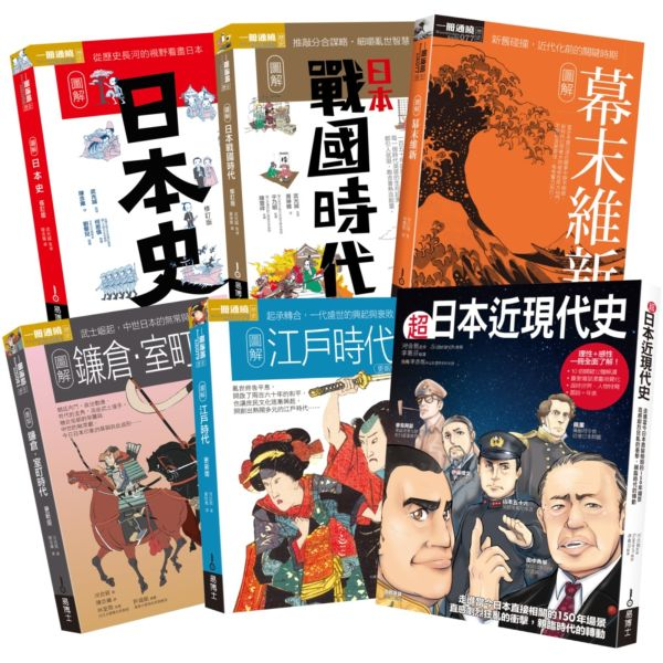 一次看盡日本史大河套書(日本+戰國+鎌倉+江戶+幕末+近現代)