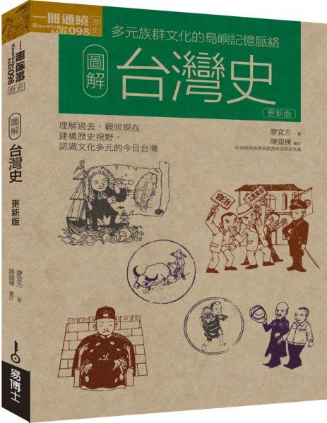 圖解台灣史更新版