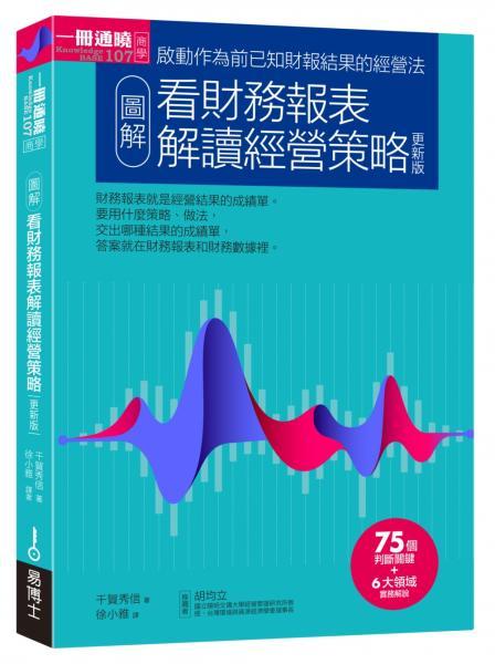 圖解看財務報表解讀經營策略更新版